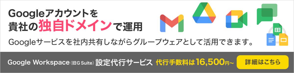 Google Workspace(旧G Suite)設定代行サービス(開設・導入)