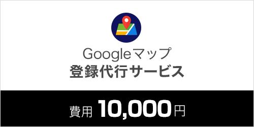 Googleマップ登録代行サービス