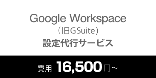 Google Workspace設定代行サービス