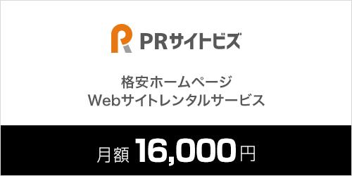 PRサイトビズ